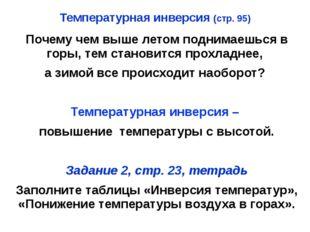 Температурная инверсия (стр. 95) Почему чем выше летом поднимаешься в горы, т