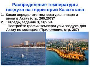 Распределение температуры воздуха на территории Казахстана Какие определите т