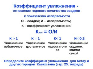 Коэффициент увлажнения - отношение годового количества осадков к показателю и