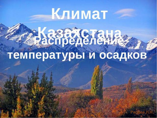 Распределение температуры и осадков Климат Казахстана Рябова Л.Н.