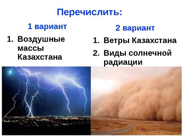Перечислить: 1 вариант Воздушные массы Казахстана Виды увлажнения 2 вариант В...