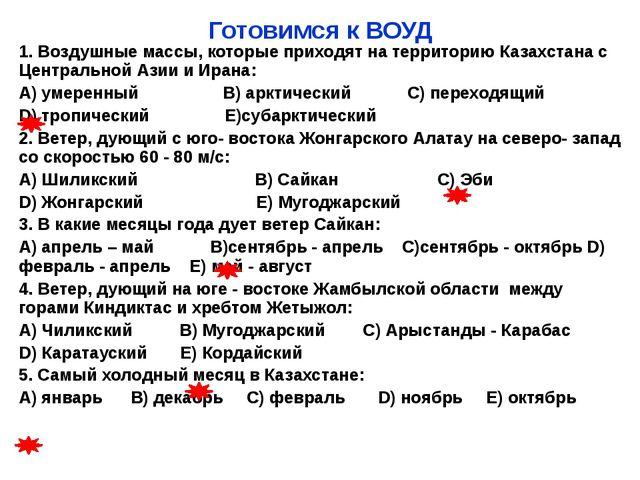 Готовимся к ВОУД 1. Воздушные массы, которые приходят на территорию Казахстан...