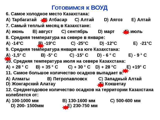 Готовимся к ВОУД 6. Самое холодное место Казахстана: А) Тарбагатай В) Атбасар...