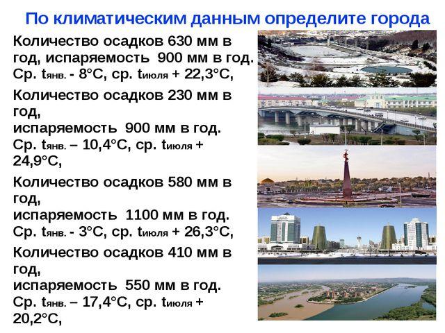 По климатическим данным определите города Количество осадков 630мм в год, исп...
