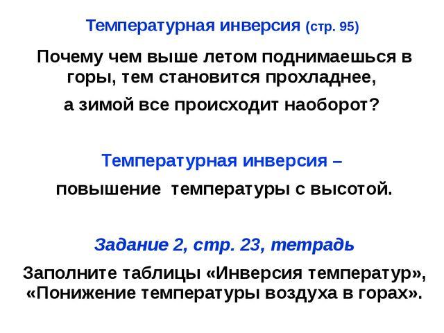 Температурная инверсия (стр. 95) Почему чем выше летом поднимаешься в горы, т...