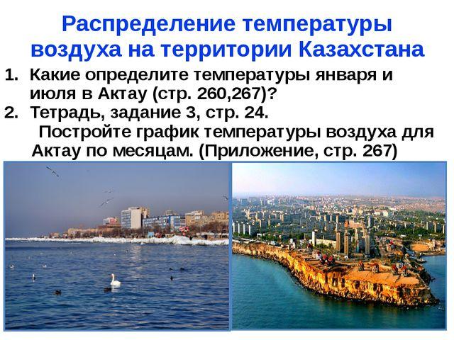 Распределение температуры воздуха на территории Казахстана Какие определите т...