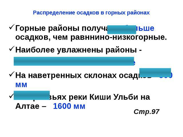Распределение осадков в горных районах Горные районы получают больше осадков,...