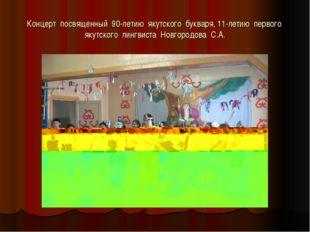 Концерт посвященный 90-летию якутского букваря, 11-летию первого якутского ли
