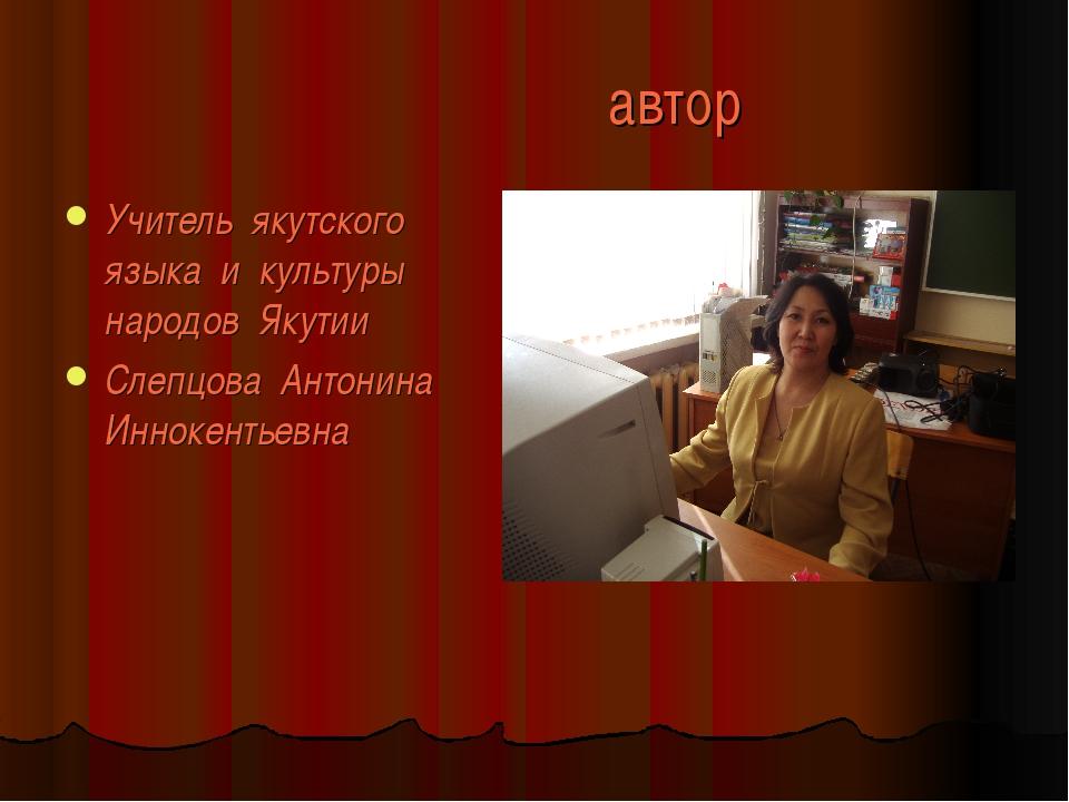 автор Учитель якутского языка и культуры народов Якутии Слепцова Антонина Инн...