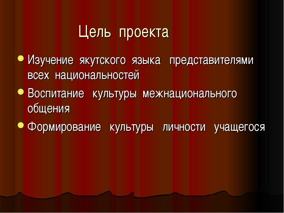 Цель проекта Изучение якутского языка представителями всех национальностей Во...