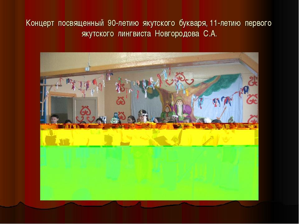 Концерт посвященный 90-летию якутского букваря, 11-летию первого якутского ли...