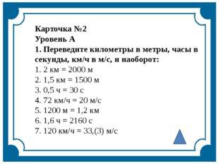 Домашняя работа: Прочитать § 19, учить определение и формулу решить задачу у