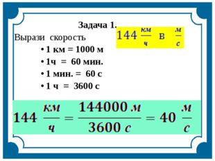 Карточка №3 Уровень А 1. Переведите километры в метры, часы в секунды, км/