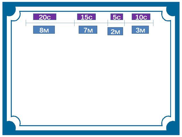 Карточка №4 Уровень А 1. Переведите километры в метры, часы в секунды, км/...