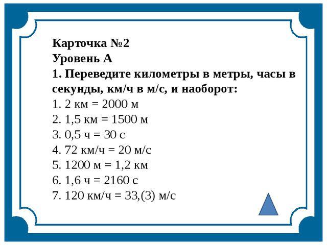 Домашняя работа: Прочитать § 19, учить определение и формулу решить задачу у...