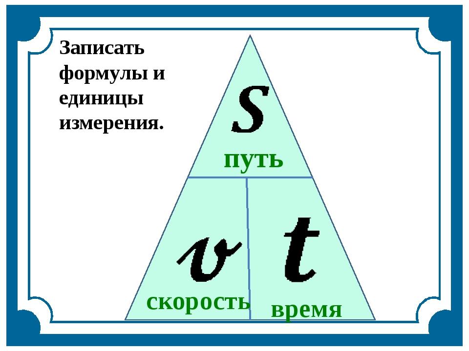 скорость путь время Записать формулы и единицы измерения.