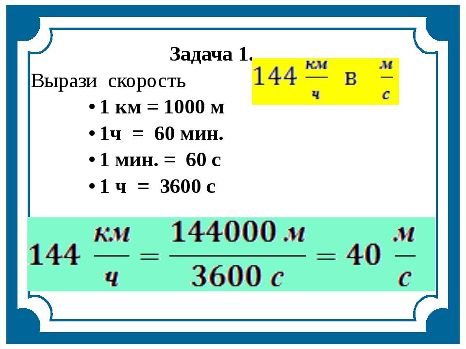 Карточка №3 Уровень А 1. Переведите километры в метры, часы в секунды, км/...