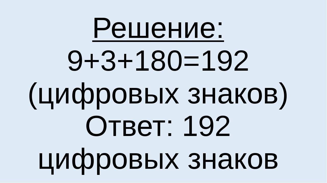Решение: 9+3+180=192 (цифровых знаков) Ответ: 192 цифровых знаков