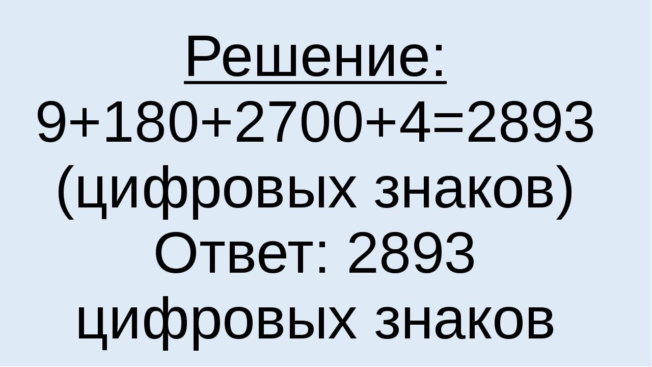 Решение: 9+180+2700+4=2893 (цифровых знаков) Ответ: 2893 цифровых знаков