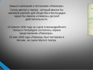 Замысл написания и постановки «Ревизора» Гоголь мечтал о театре , который яви