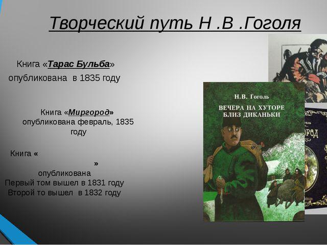 Творческий путь Н .В .Гоголя Книга «Тарас Бульба» опубликована в1835 году К...