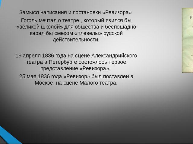 Замысл написания и постановки «Ревизора» Гоголь мечтал о театре , который яви...