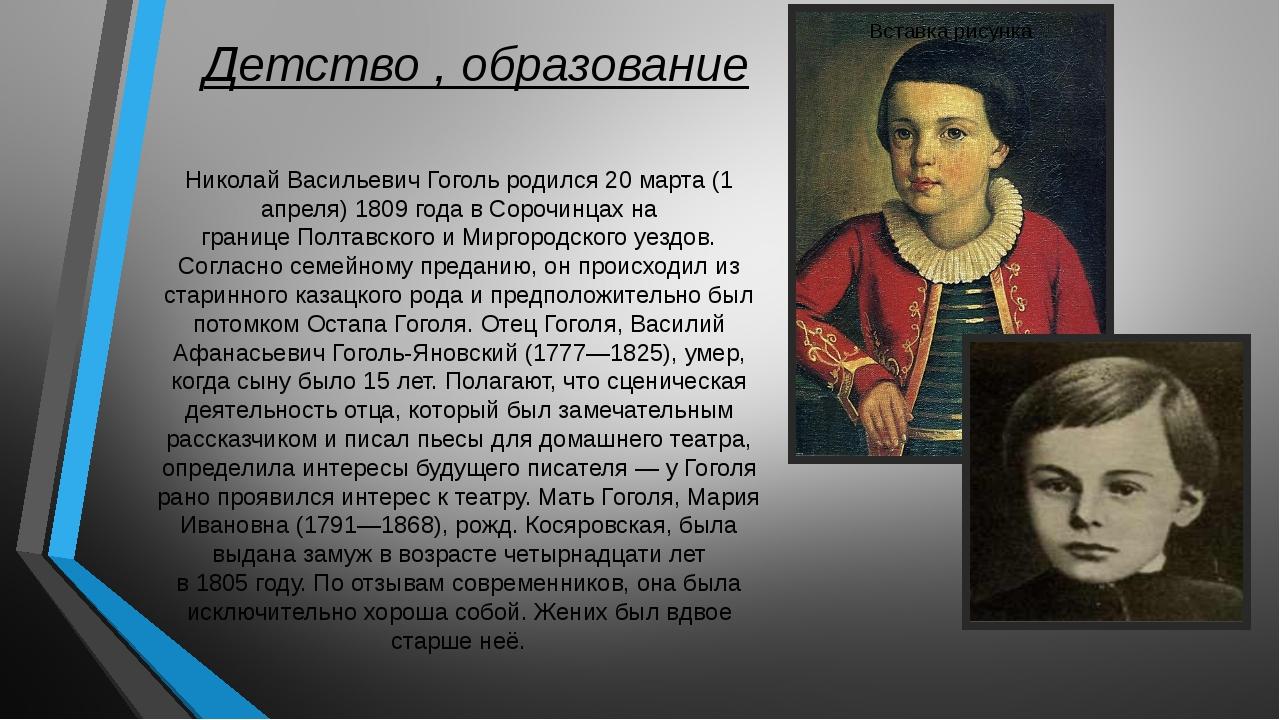 Детство , образование Николай Васильевич Гоголь родился20 марта (1 апреля)1...