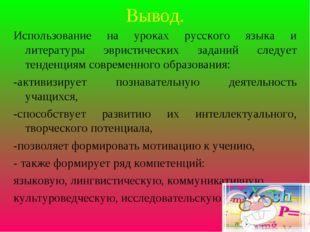 Вывод. Использование на уроках русского языка и литературы эвристических зада