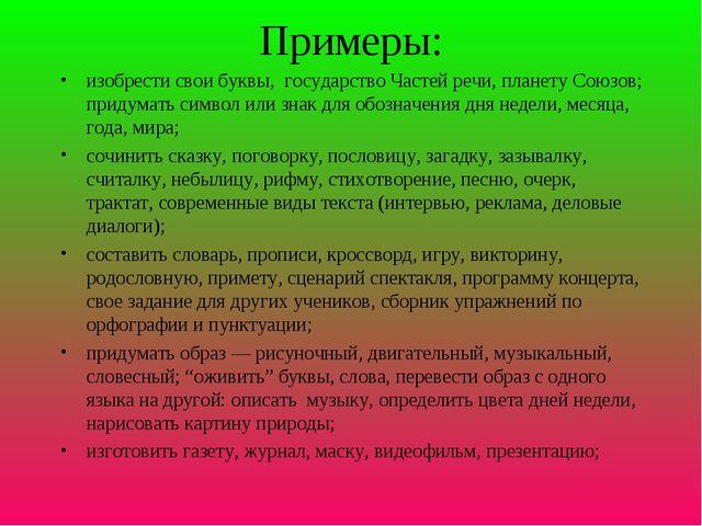 Примеры: изобрести свои буквы, государство Частей речи, планету Союзов; прид...