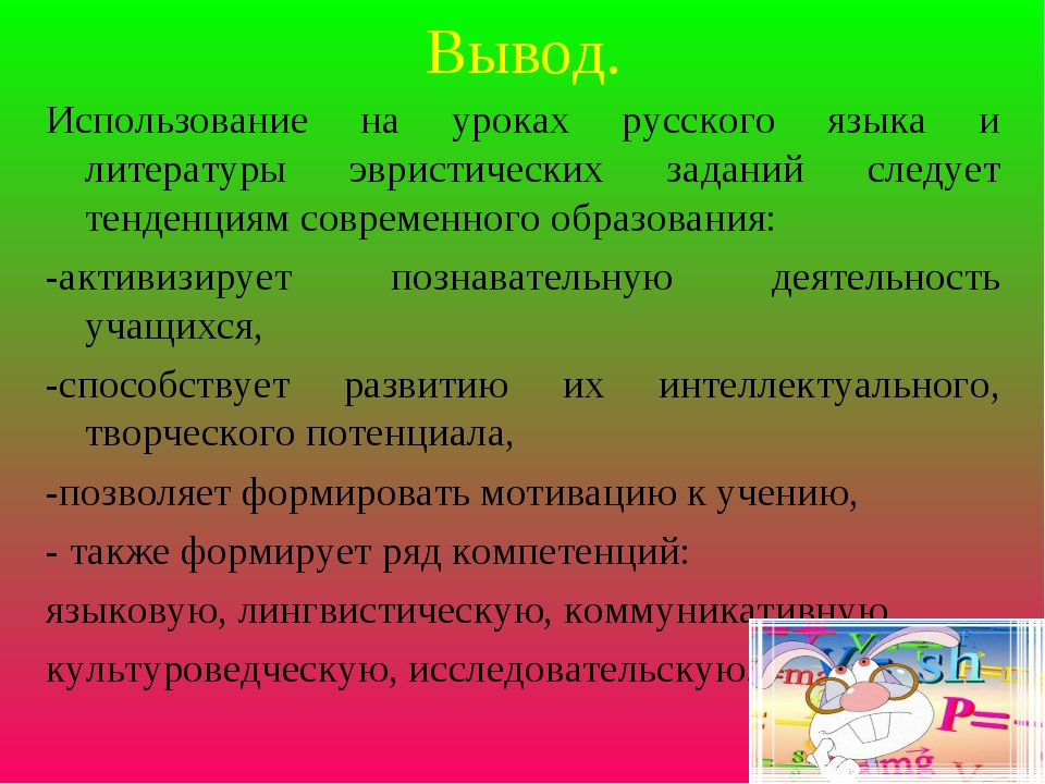Вывод. Использование на уроках русского языка и литературы эвристических зада...