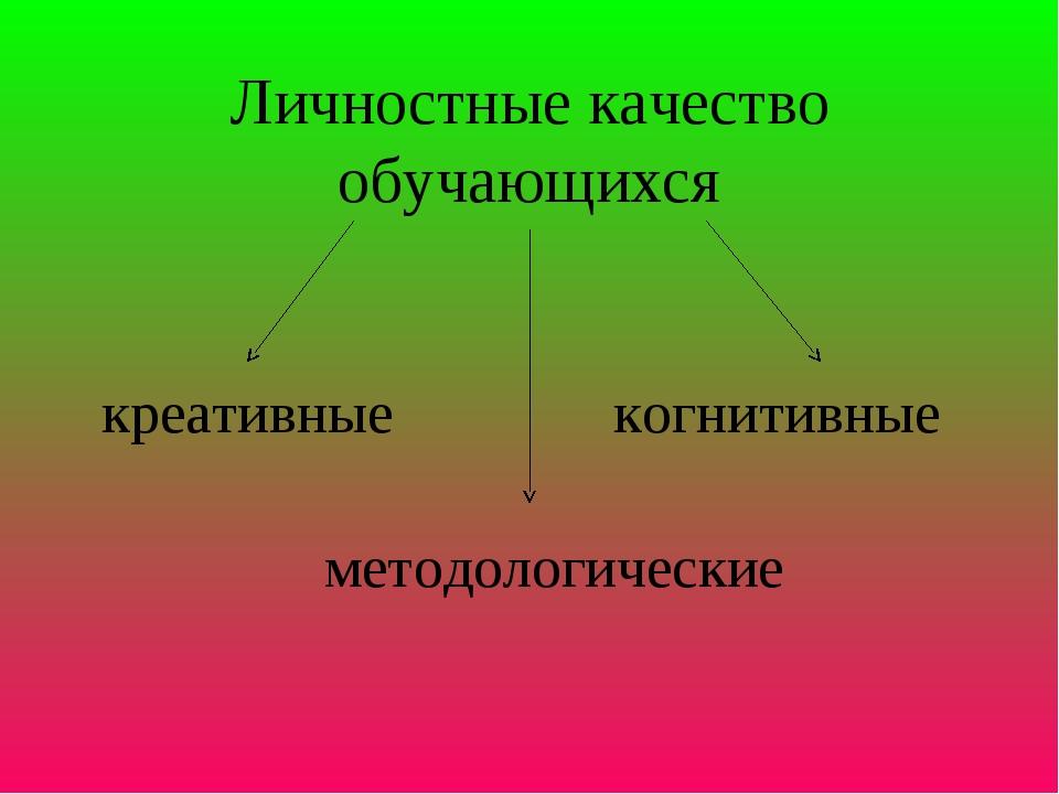 Личностные качество обучающихся креативные когнитивные методологические