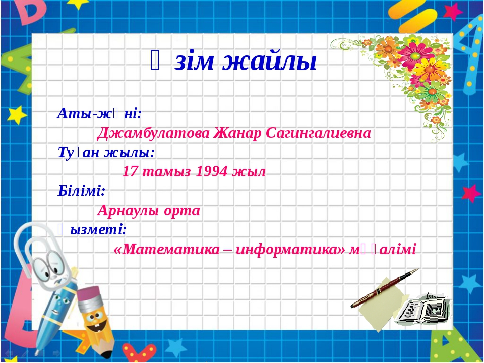 Аты-жөні:  Джамбулатова Жанар Сагингалиевна Туған жылы: 17 тамыз 1994 жыл Б...