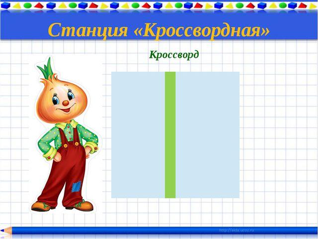 Станция «Кроссвордная» Кроссворд . 1. 2. 3. 4. 5. 6. 7. 8. 9.