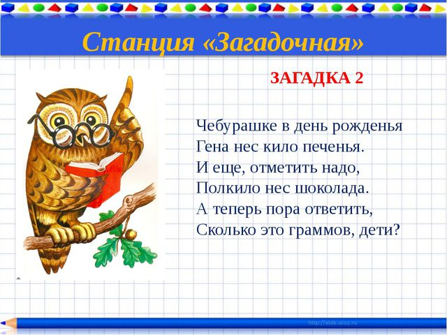 Станция «Загадочная» ЗАГАДКА 2 Чебурашке в день рожденья Гена нес кило печень...