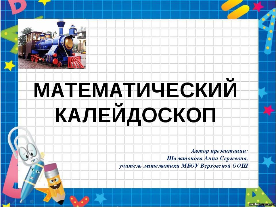 Автор презентации: Шалатонова Анна Сергеевна, учитель математики МБОУ Верховс...