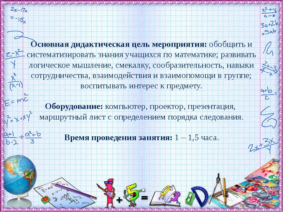 Основная дидактическая цель мероприятия: обобщить и систематизировать знания...