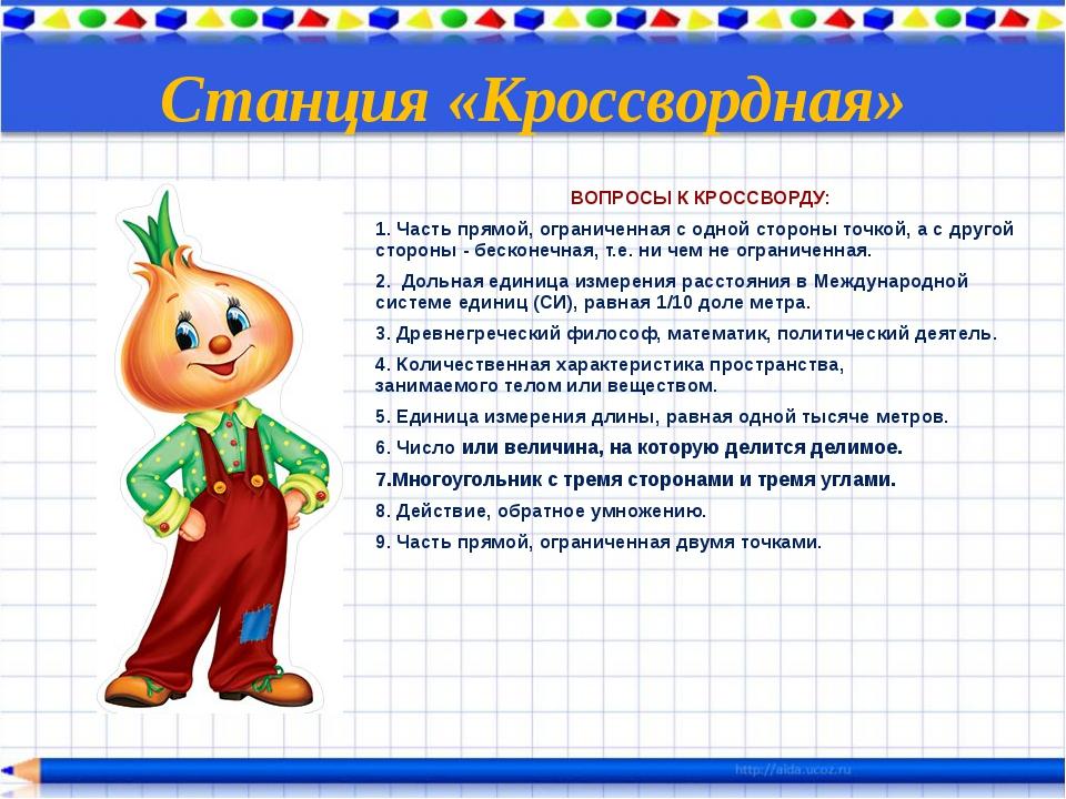 Станция «Кроссвордная» ВОПРОСЫ К КРОССВОРДУ: 1. Часть прямой, ограниченная с...