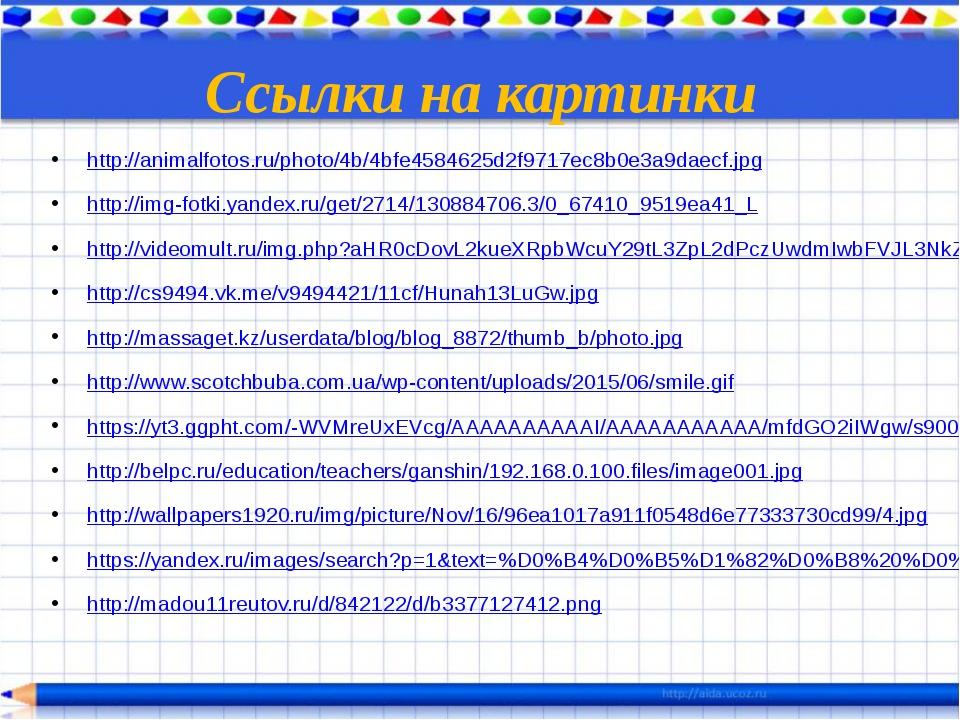 Ссылки на картинки http://animalfotos.ru/photo/4b/4bfe4584625d2f9717ec8b0e3a9...