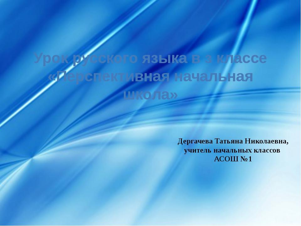 Урок русского языка в з классе «Перспективная начальная школа» Дергачева Тать...