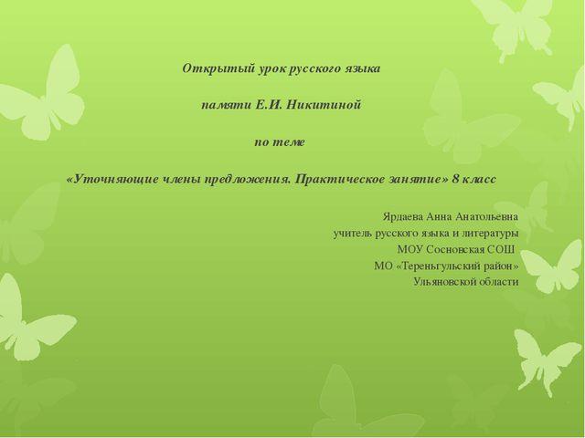 Открытый урок русского языка памяти Е.И. Никитиной по теме «Уточняющие члены...