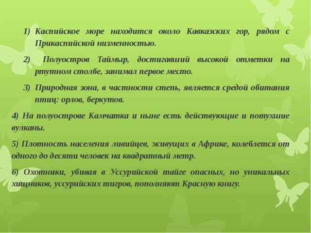Каспийское море находится около Кавказских гор, рядом с Прикаспийской низменн...