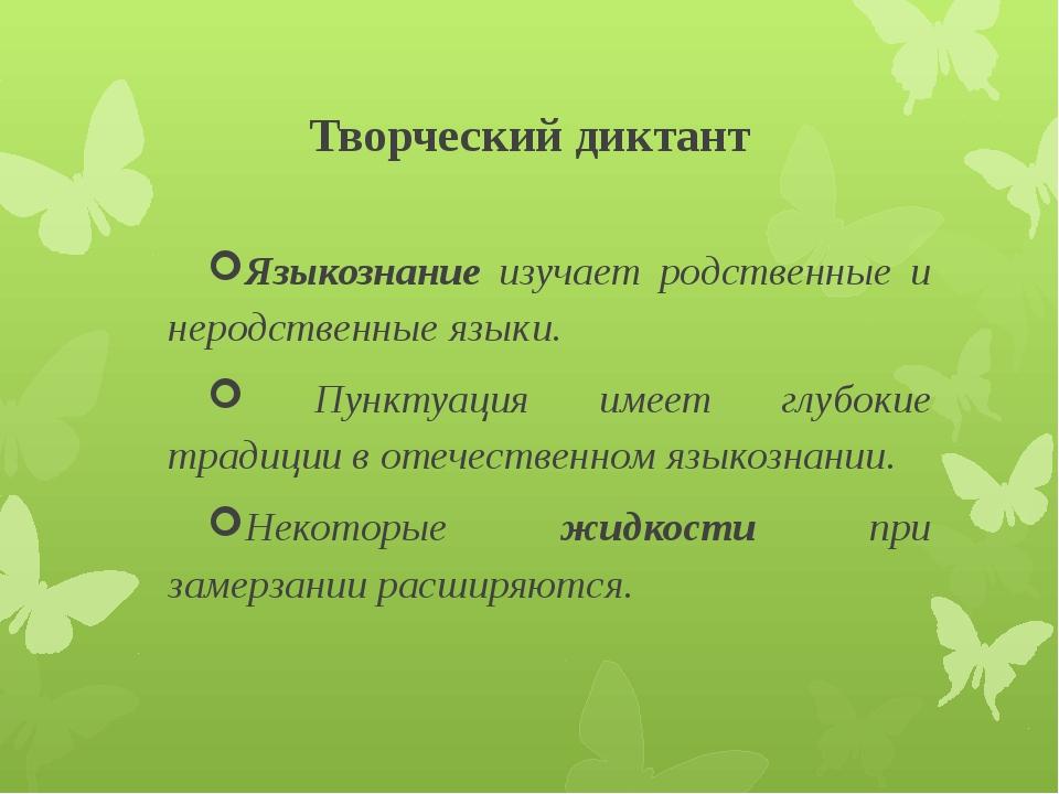 Творческий диктант Языкознание изучает родственные и неродственные языки. Пун...