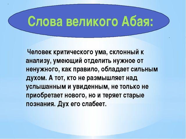 Человек критического ума, склонный к анализу, умеющий отделить нужное от нен...