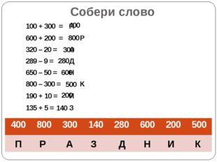 Собери слово 100 + 300 = П 600 + 200 = Р 320 – 20 =А 289 – 9 =Д 650 –