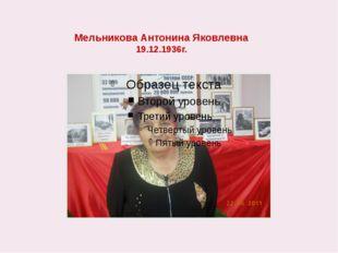 Мельникова Антонина Яковлевна 19.12.1936г.