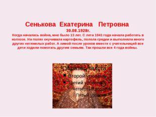 Сенькова Екатерина Петровна 30.08.1928г. Когда началась война, мне было 13 ле