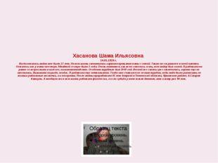Хасанова Шама Ильясовна 14.01.1924 г. Когда началась война мне было 17 лет. Н