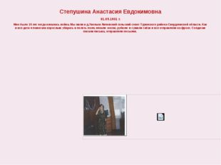 Степушина Анастасия Евдокимовна 01.05.1931 г. Мне было 10 лет когда началась