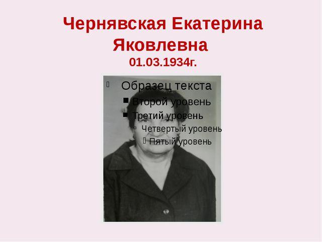 Чернявская Екатерина Яковлевна 01.03.1934г.
