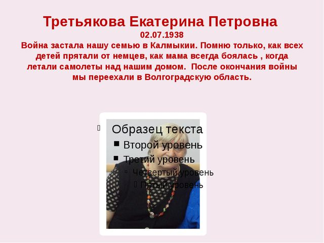Третьякова Екатерина Петровна 02.07.1938 Война застала нашу семью в Калмыкии....